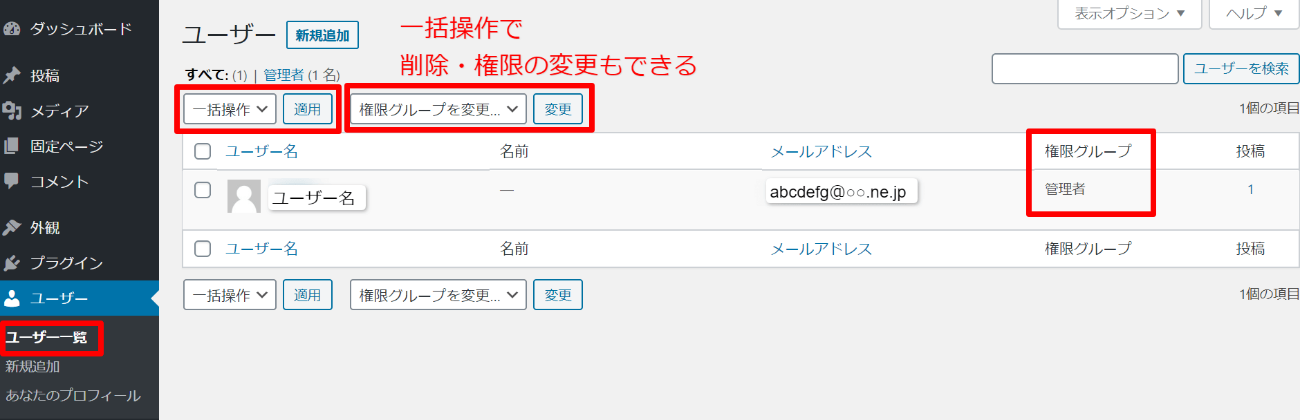 ユーザーの一括操作